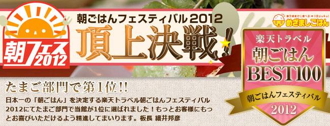 「朝ごはんフェスティバル2012」結果発表