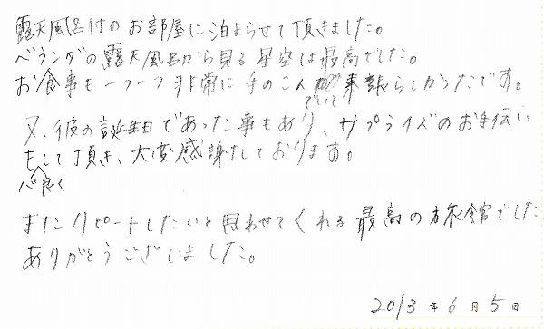 20130613-img053.jpg