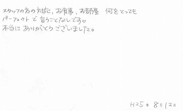 20130830-0812.jpg