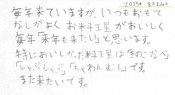 20130831-0823.jpg