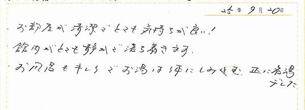 20131013-0920.jpg