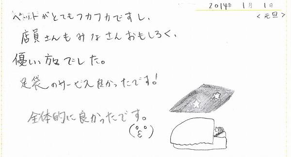 20140121-010101.jpg