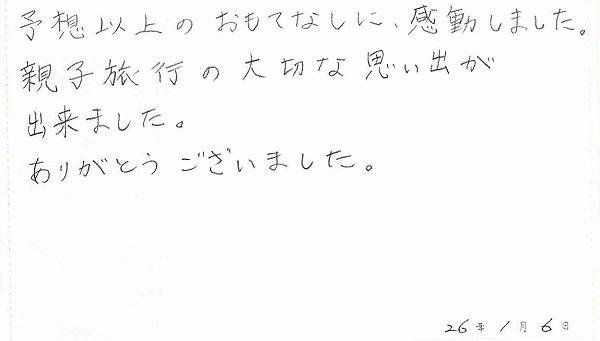 20140121-010601.jpg