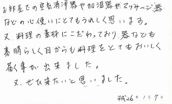 20140121-010701.jpg