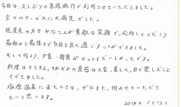 20140121-011201.jpg