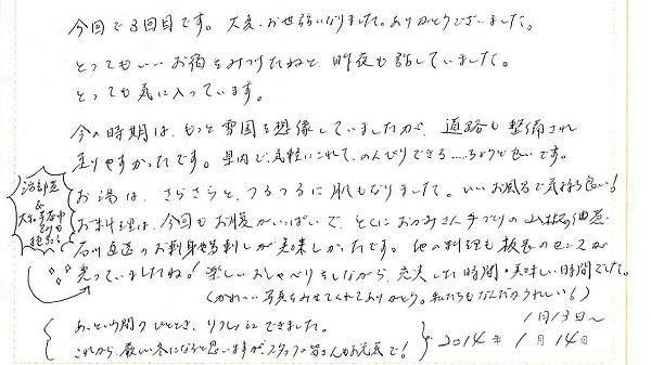 20140121-011301.jpg