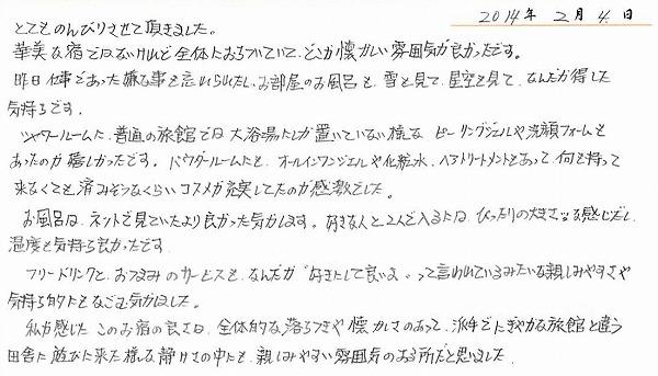 20140311-020401.jpg