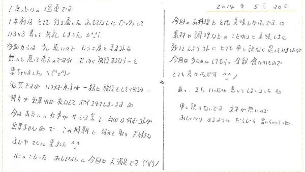 20140613-05201.jpg