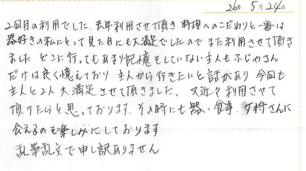 20140620-05241.jpg