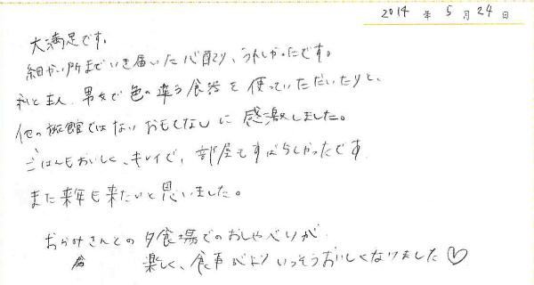 20140620-05243.jpg