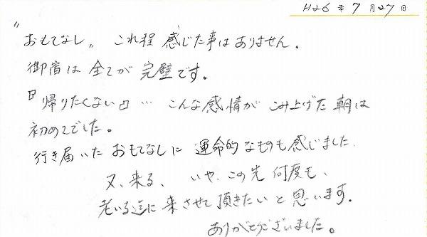 20140801-07271.jpg