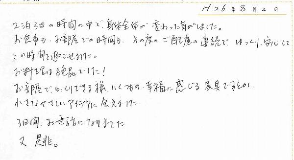 20140829-08271.jpg