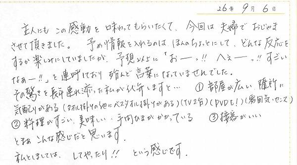 20140912-09061.jpg