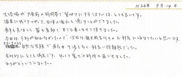 20140920-09141.jpg