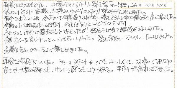 20141017-10131.jpg