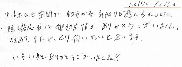 20150116-011301.jpg